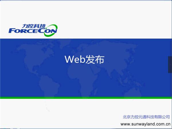 web发布-系统拓扑-力控FC7.1培训视频