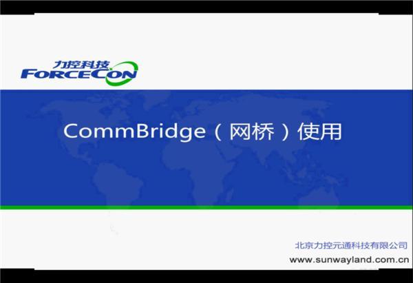 CommBridge-DA通讯-力控FC7.1培训视频