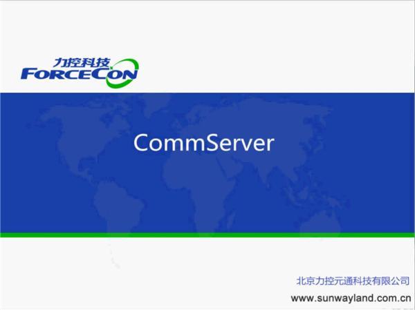 CommServer-DA通讯-力控FC7.1培训视频