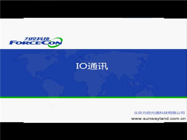 IO通讯-DA通讯-力控FC7.1培训视频