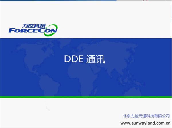 DDE Server-DA通讯-力控FC7.1培训视频