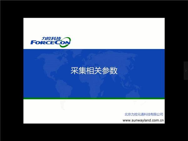 采集相关函数-DA通讯-力控FC7.1培训视频