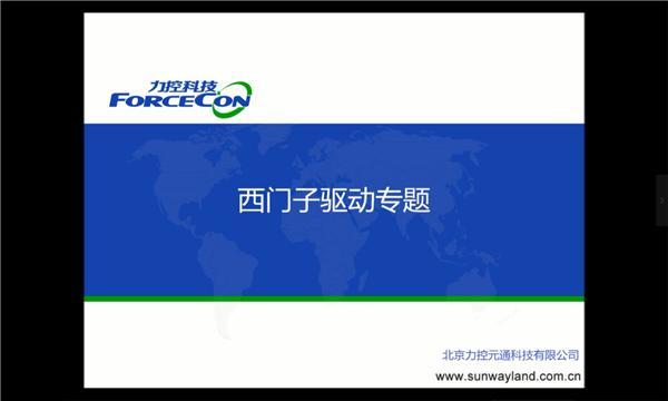 西门子驱动专题-DA通讯-力控FC7.1培训视频