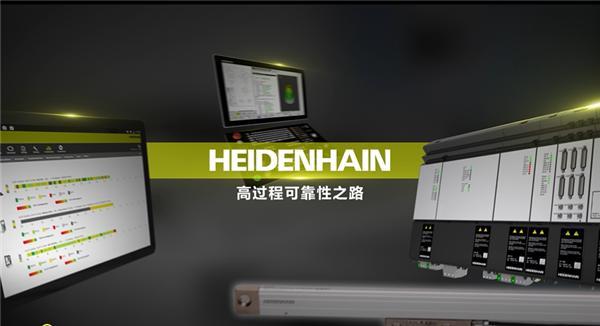 海德汉  高过程可靠性之路