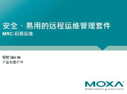 安全、易用的远程运维管理套件—MRC(Moxa Remote Connect)