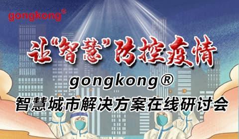 """让""""智慧""""防控疫情 —gongkong®智慧城市解决方案"""