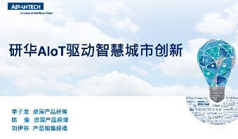 研华AIoT驱动智慧城市创新