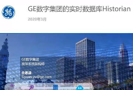 GE工业软件 推动工业的数字化转型