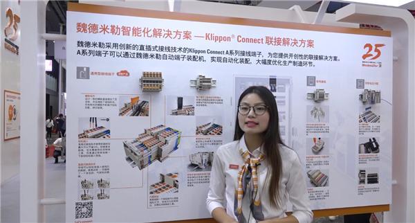 魏德米勒Klippon Connect接线端子的应用
