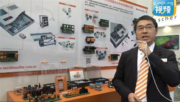 魏德米勒非接触联接的应用、高可靠性外壳应用及现场接线技术解决方案