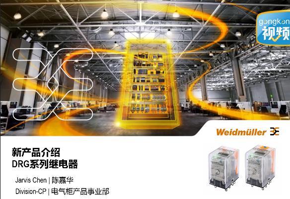 新产品介绍——魏德米勒DRG系列继电器