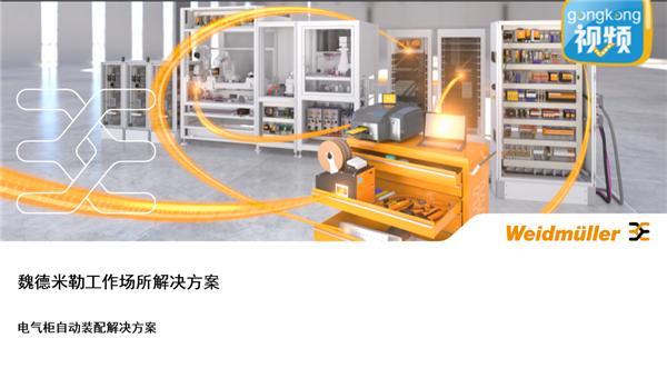 魏德米勒电气柜自动装配解决方案