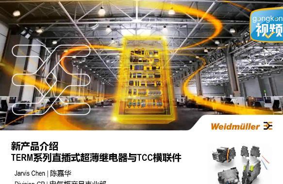新产品介绍——魏德米勒TERM系列直插式超薄继电器与TCC横联件