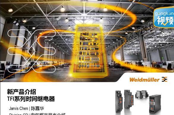 新产品介绍——魏德米勒TFI系列时间继电器
