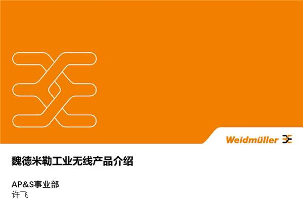魏德米勒工业无线产品介绍