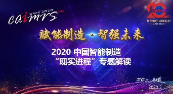"""2020 中国智能制造""""现实进程""""专题解读"""