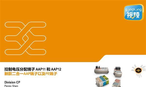 魏德米勒全新控制电压分配端子AAP
