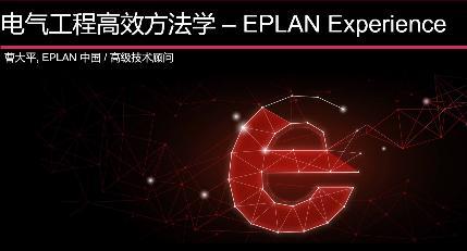 电气工程高效方法学——EPLAN Experience