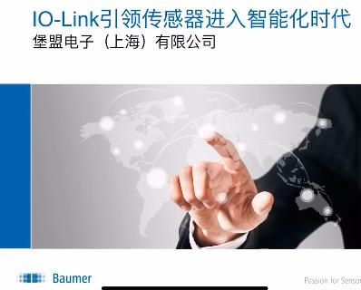 堡盟IO-Link引领传感器进入智能化时代