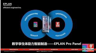 数字孪生助力智能制造——EPLAN Pro Panel