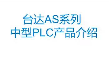 台达AS系列中型PLC产品介绍