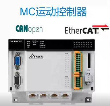 台达运动控制器MC&AX8
