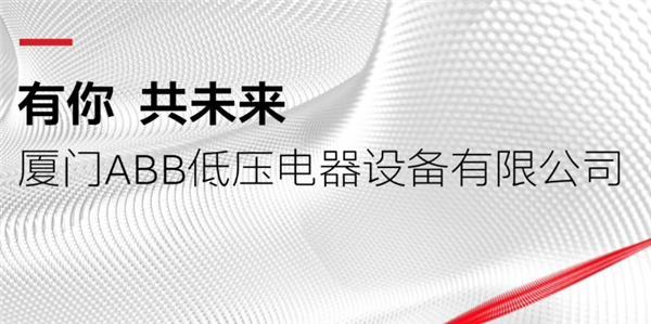 廈門ABB低壓電器設備有限公司25周年