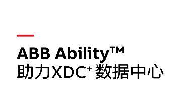 ABB Ability 助力XDC+数据中心