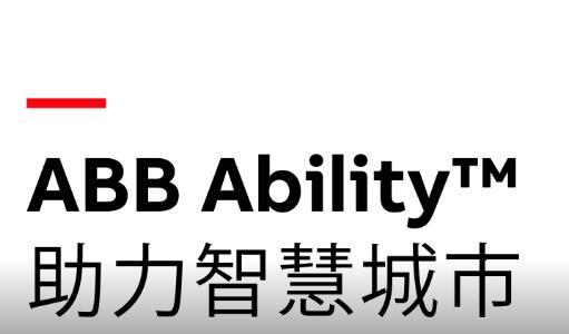 ABB Ability 助力智慧城市
