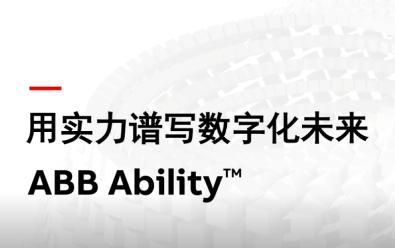 ABB用实力谱写数字化未来