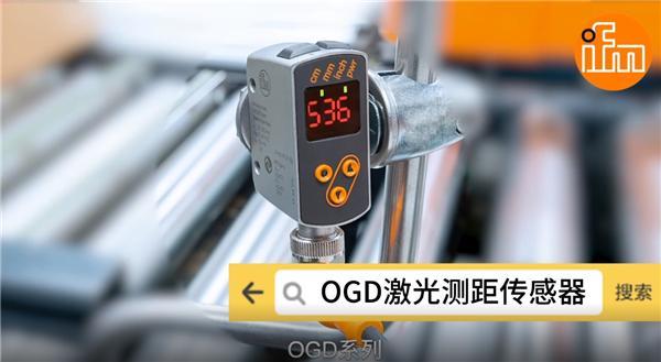 ifm OGD激光测距传感器动态演示