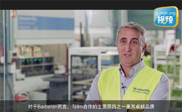 ifm于Barberán打包机制造商中的应用