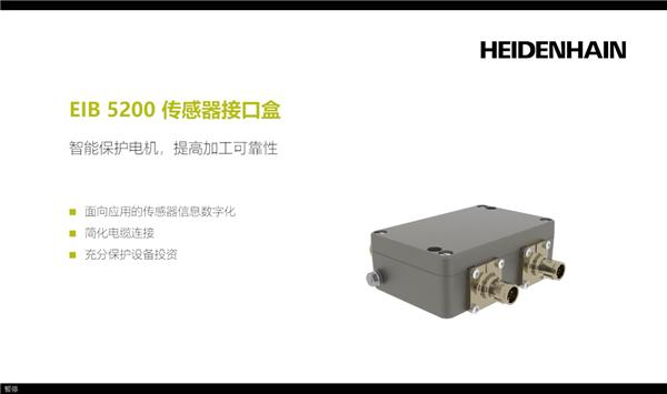 EIB 5200 传感器接口盒