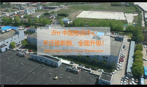 ifm中国物流中心乔迁换新貌,全面升级