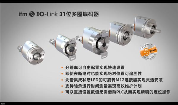IO-Link 31位多圈编码器2020