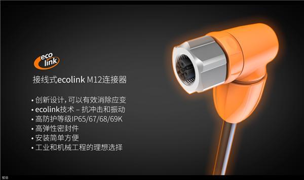 接线式ecolink M12连接器