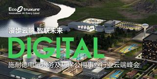 漫步云端、智联未来,施耐德电气水务及环保公用事业行业云端峰会