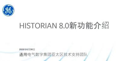 GE数字集团Historian 8.0