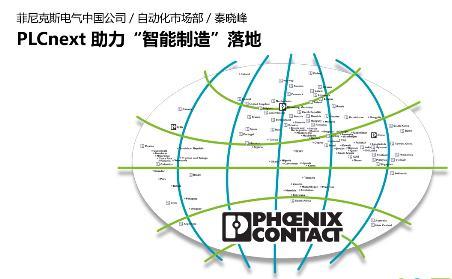 """菲尼克斯电气PLCnext 全面助力""""智能制造""""落地"""