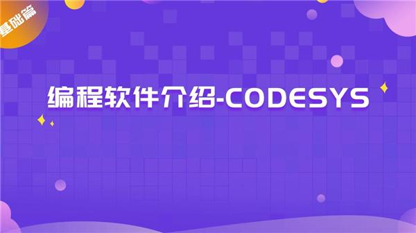 编程软件介绍-CODESYS