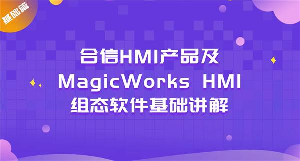 合信HMI产品及MagicWorks HMI组态软件基础讲解