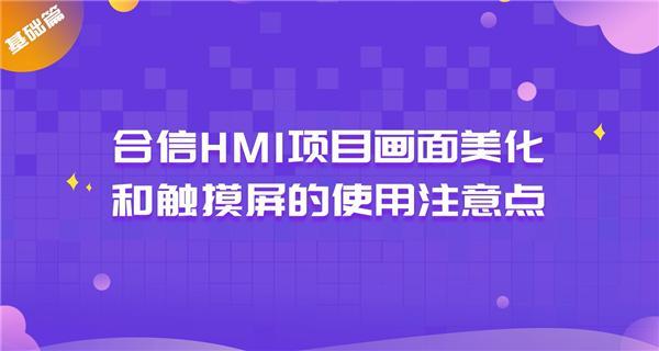 合信HMI项目画面美化和触摸屏的使用注意点