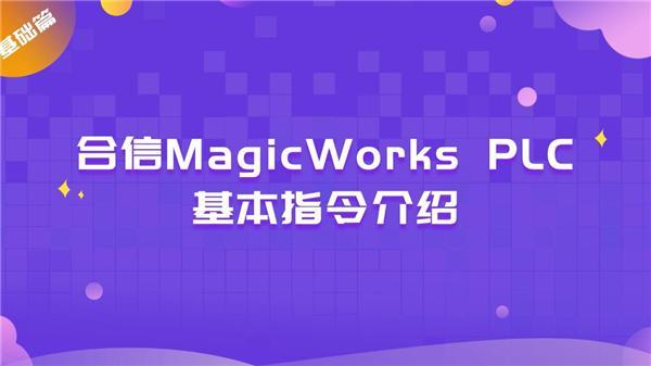 合信MagicWorks PLC基本指令介绍
