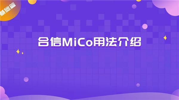 合信MiCo用法介绍