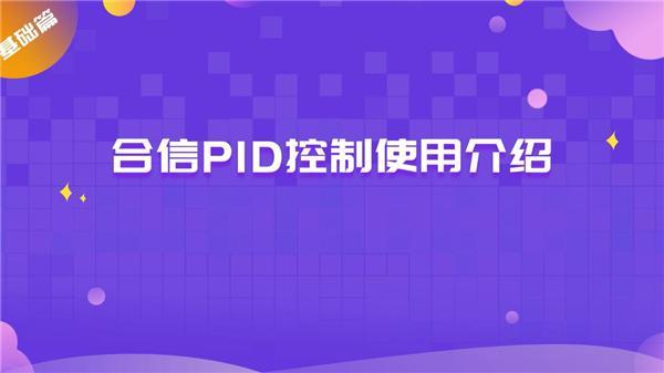 合信PID控制使用介绍
