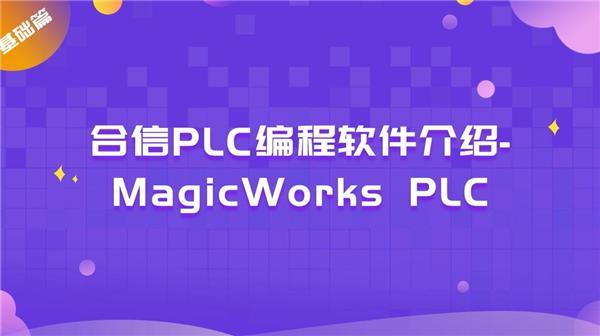合信PLC编程软件介绍-MagicWorks PLC