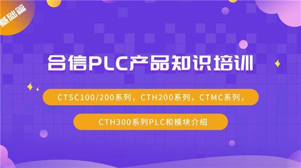 合信PLC產品知識培訓1.1
