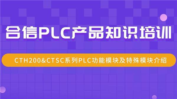 合信PLC產品知識培訓1.2