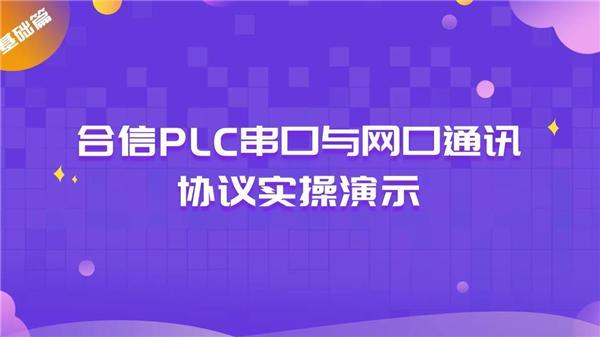 合信PLC串口與網口通訊協議實操演示