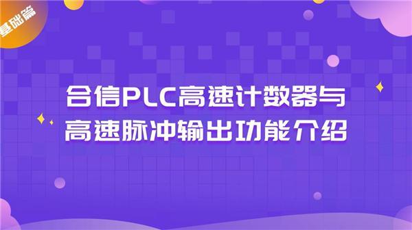 合信PLC高速計數器與高速脈沖輸出功能介紹